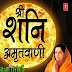 Shree Shanidev Amritwani Lyrics – Anuradha Paudwal : श्री शनिदेव अमृतवाणी