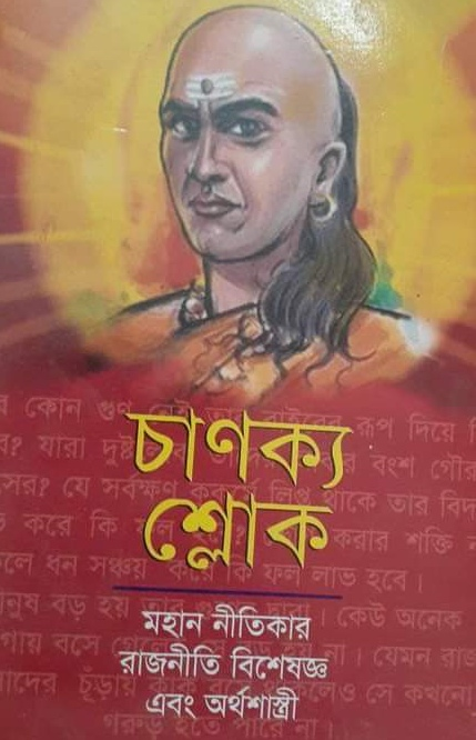 Chanakya Niti sloka PDF | চাণক্য শ্লোক Pdf Download -চাণক্যের বাণী pdf |চাণক্য pdf download