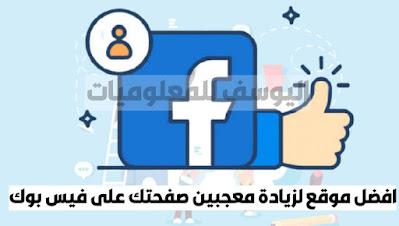 زيادة متابعين واعحابات صفحتك على الفيس بوك وجعله مثل المشاهير