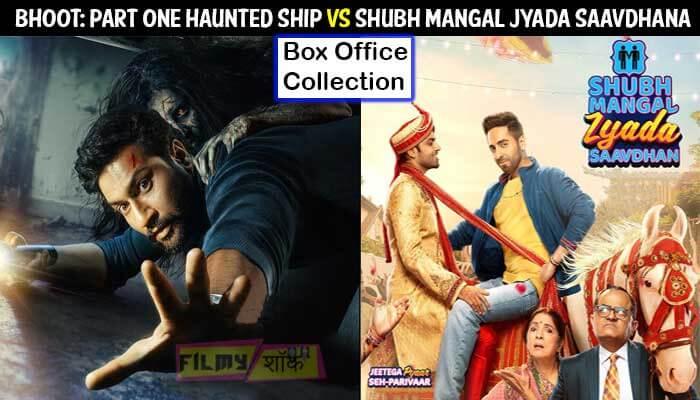 c - The Haunted Ship Vs Shubh Mangal Zyada Saavdhan के बीच कड़ी टक्कर: Box Office Collection