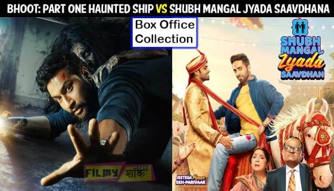 Bhoot: The Haunted Ship Vs Shubh Mangal Zyada Saavdhan के बीच कड़ी टक्कर: Box Office Collection