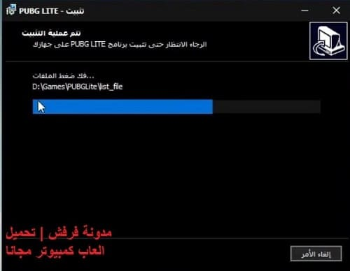 تحميل لعبة ببجي لايت بدون محاكي على الكمبيوتر