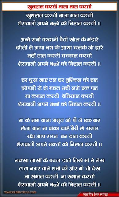खुशहाल करती माला माल करती - khushhal karti malamal karti lyrics