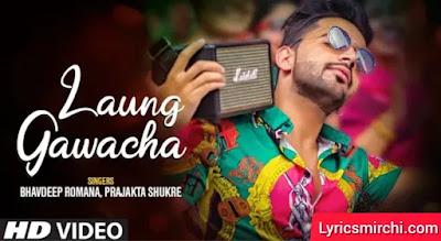 Laung Gawacha लौंग गावाचा Song Lyrics | Bhavdeep Romana | Latest Punjabi Song 2020