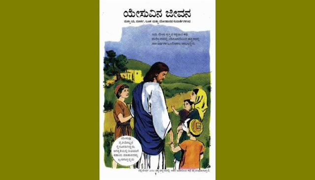Life of Jesus-Kannada