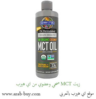 زيت MCT صحي وعضوي من اي هيرب مكمل غذائي زيت صحي مفيد لمتبعي الحمية الغذائية