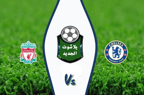 نتيجة مباراة ليفربول وتشيلسي اليوم الثلاثاء 3-03-2020 في كأس الاتحاد الإنجليزي