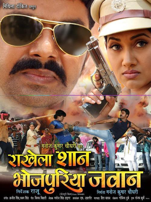 Rakhela Shan Bhojpuria Jawan