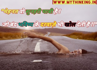 Success Quotes in hindi, Success Status in hindi