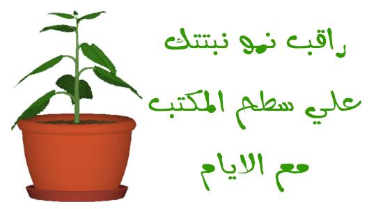برنامج نبات سطح المكتب DesktopPlant