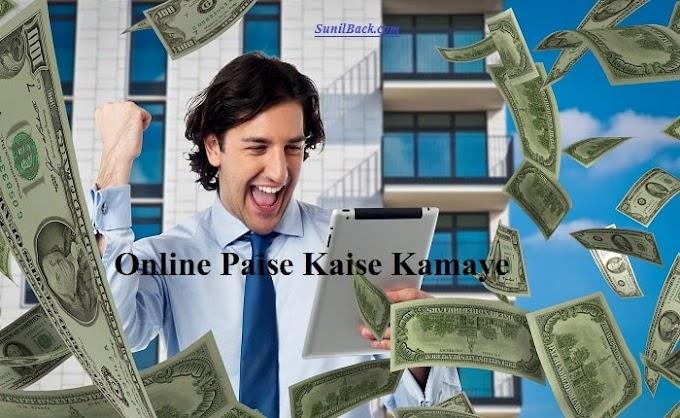ऑनलाइन पैसे कैसे कमाए 2021 |Top Best ways to Earn online money