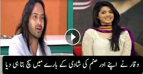 Waqar Zaka Clearifies His Marriage Rumors With Sanam Jung Must Watch