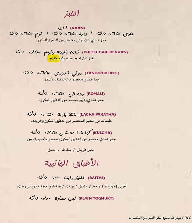 منيو مطعم اشاز