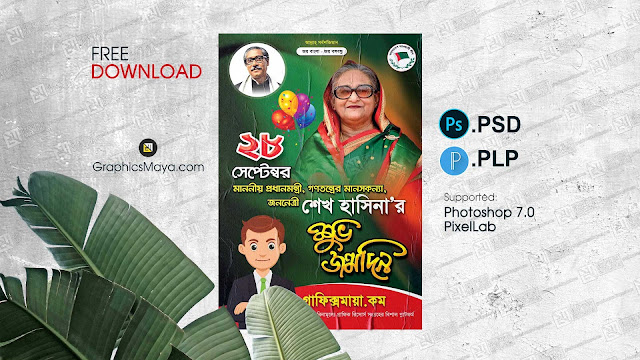 28 September Birthday of Sheikh hasina Poster Design PSD & PLP File Free Download