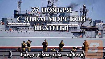 Поздравление с Днем морской пехоты России