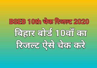 Bihar board 10th result 2020 check  Bihar Board Class 10th result 2020  Matric result at www.biharboardonline.bihar.gov.in