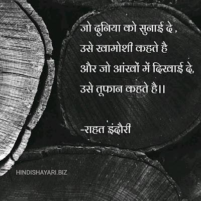 Jo Duniya Ko Sunai De Use Kahate Hain Khamoshi | जो दुनिया को सुनाई दे उसे कहते है खामोशी | Rahat Indori Shayari