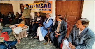 सरजू प्रसाद शैक्षिक सामाजिक एवं सांस्कृतिक संस्था ने आयोजित की संगोष्ठी | #NayaSaberaNetwork