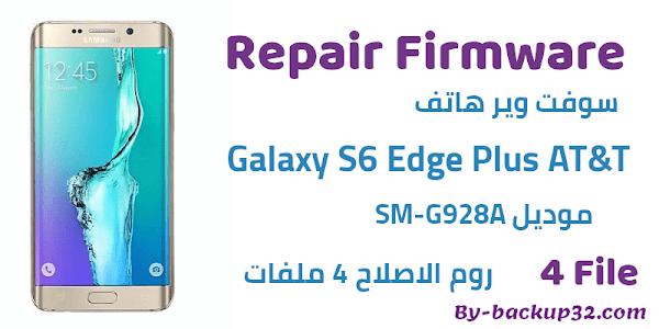 سوفت وير هاتف Galaxy S6 Edge Plus AT&T USA موديل SM-G928A روم الاصلاح 4 ملفات تحميل مباشر