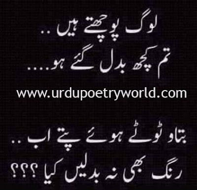 Urdu sad Poetry,urdu sad poetry pictures,sad poetry images in urdu about love