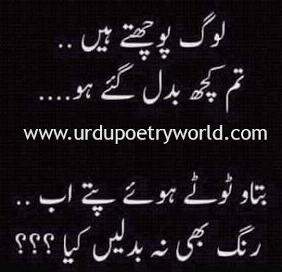 Urdu sad Poetry,urdu sad poetry pictures,sad poetry images in urdu about love