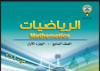 كتاب الرياضيات للصف السابع الفصل الدراسي الاول