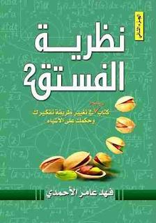 تحميل وقراءة كتاب نظرية الفستق الجزء الثاني PDF للمؤلف فهد عامر الأحمدي