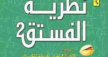 كتاب حول العالم فهد الاحمدي pdf