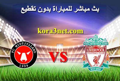 موعد مباراة ليفربول ومتيولاند اليوم 9-12-2020 دورى ابطال اوروبا