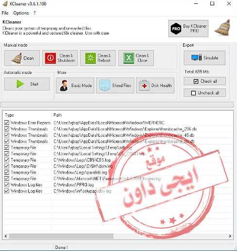 تحميل برنامج حذف بقايا البرامج المحذوفة KCleaner للكمبيوتر