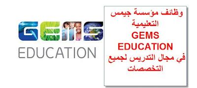 مؤسسة GEMS EDUCATION التعليمية بالامارات تعلن عن وظائف في مجال التدريس ج التخصصات والتقديم اونلاين