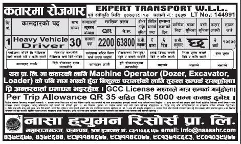 Jobs in Qatar for Nepali in Heavy Vehicle Driver, Salary Rs 63,800