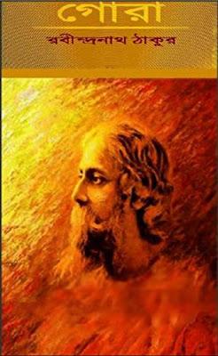 Gora by Rabindranath Tagore (pdfbengalibooks.blogspot.com)