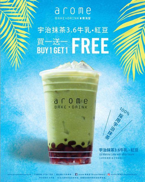 東海堂: 宇治抺茶牛乳‧紅豆 買一送一 至1月29日