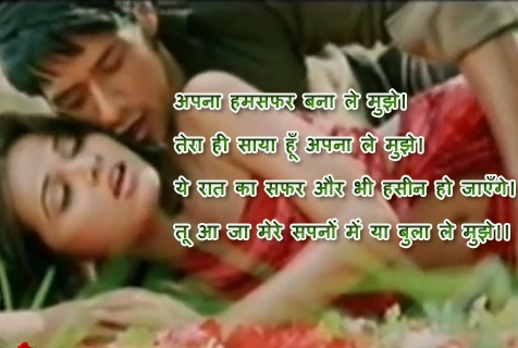 Apna Humsfer रोमांटिक शायरी - Romantic Shayari