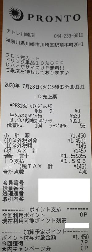 プロント アトレ川崎店 2020/7/28 のレシート