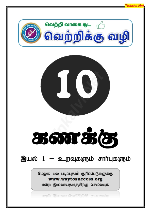 10th Standard - Maths Guide - Way To Success - Tamil ...