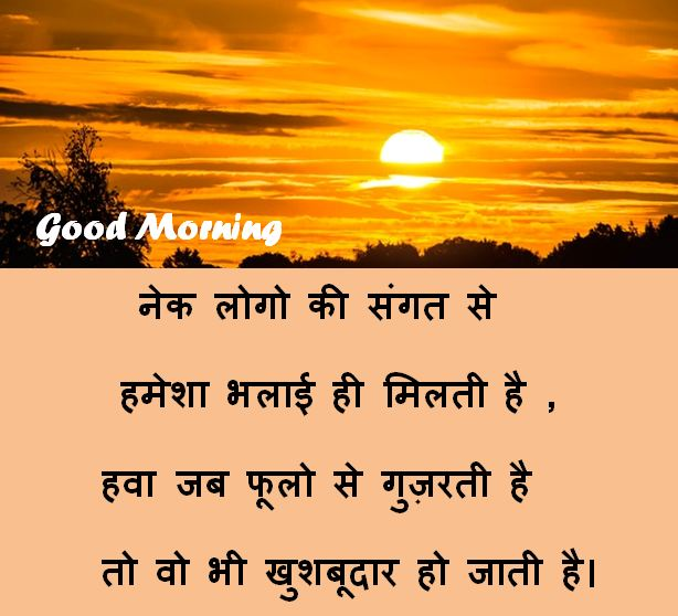 Good Morning Hindi Shayari Sms, Good Morning Hindi Shayari Download
