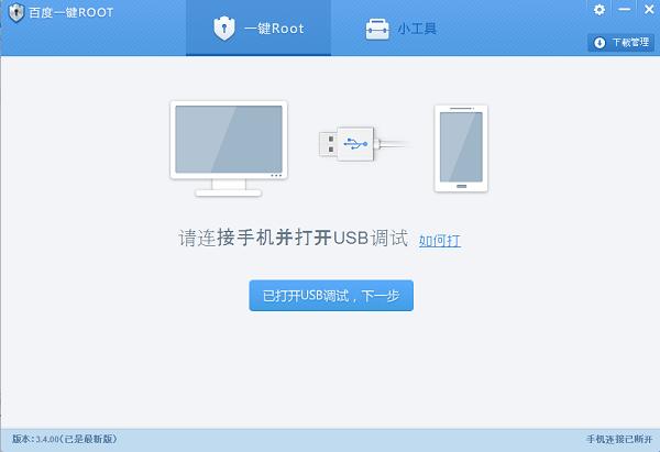 aungthwinoo: Root tool အသစ် BaiduRoot exe & BaiduRoot apk