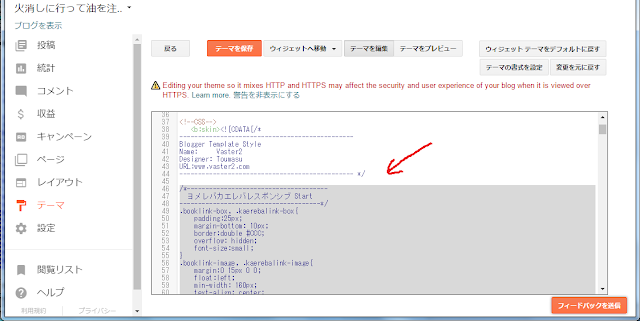 CSS追加箇所