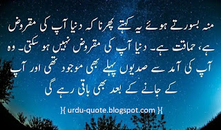 Urdu Lovely Quotes 38