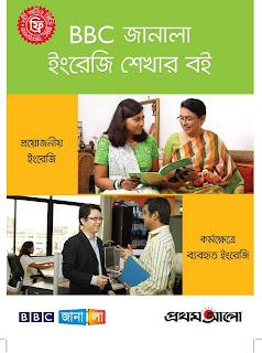 বিবিসি জানালা ইংরেজি শেখার বই ১ম খন্ড pdf
