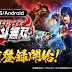 New Fist of the North Star Game Announced for Smartphones in Japan