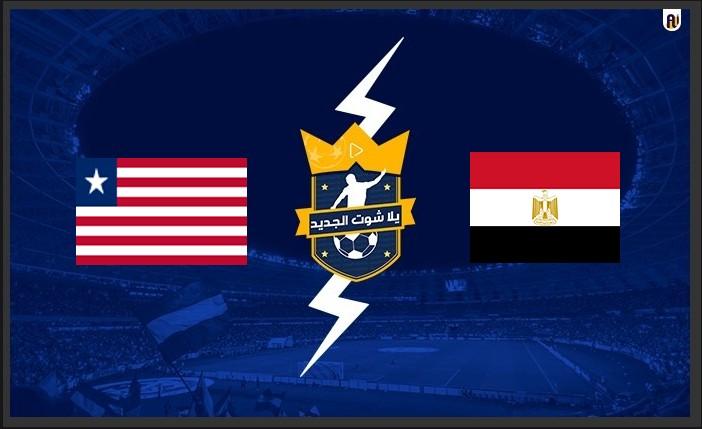 نتيجة مباراة مصر وليبيريا اليوم يلا شوت في مباراة ودية