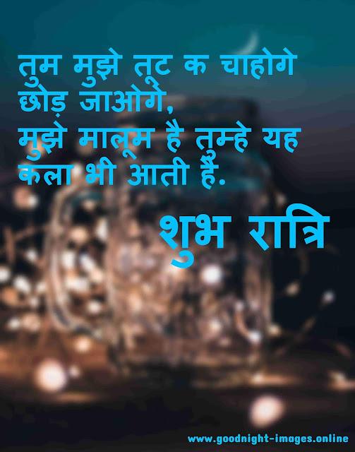 good night whatsapp images