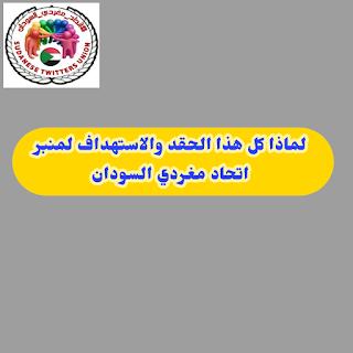 لماذا كل هذا الحقد و الاستهداف لمنبر اتحاد مغردي السودان