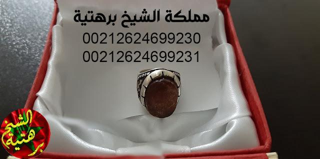 حجر الهبهاب الاصلي الافريقي خاتم هبهاب لخضوع الجن و من حولك وسلب الارادة - الشيخ برهتية