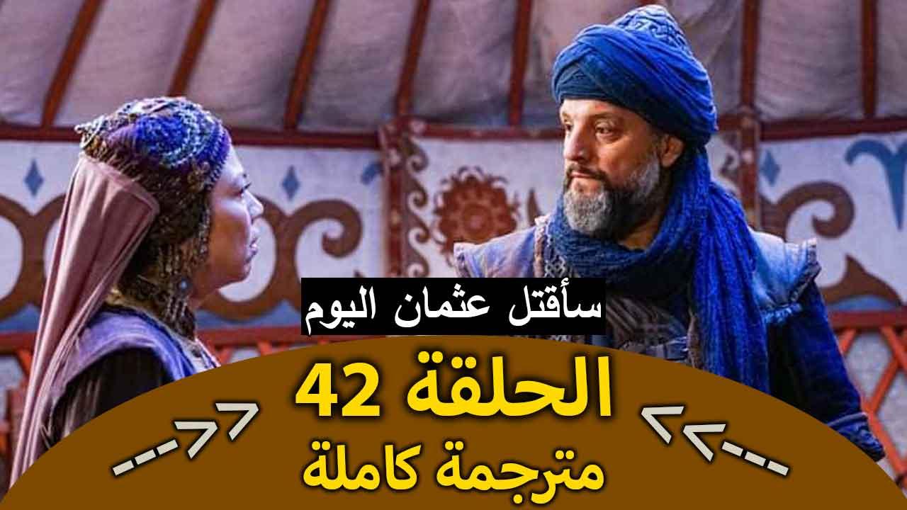 مسلسل المؤسس عثمان الحلقة 42 كاملة مترجمة للعربية – موقع النور