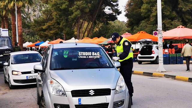 Πρόστιμα σε 36 παραβάτες σήμερα στην Πελοπόννησο για άσκοπες μετακινήσεις