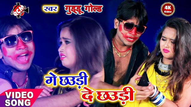 गे छउड़ी दे छउड़ी mp3 डाउनलोड । Ge Chhaudi De Chhaudi Mp3 download